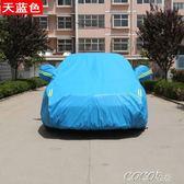 車罩 東風風行景逸X5 X3 X專用車衣車罩加厚防曬防雨SU遮陽防塵車套 coco衣巷