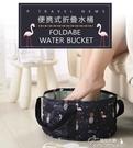 折疊水桶-便攜式可折疊水盆旅游泡腳桶洗腳盆折疊水桶旅行洗臉盆戶外用品  提拉米蘇