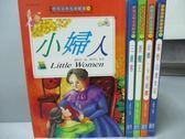 【書寶二手書T9/兒童文學_LBY】小婦人_三劍客_蒼蠅王_安娜卡列尼娜_基度山恩仇記_共5本合售