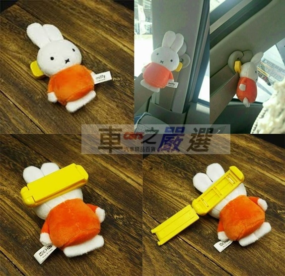 車之嚴選 cars_go 汽車用品【DB02】日本進口 MIFFY米飛兔 人偶造型 安全帶鬆緊扣固定夾(可夾書包)