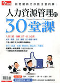 【今周特刊】人力資源管理的30堂課
