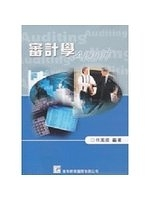 二手書博民逛書店《審計學 = Audit》 R2Y ISBN:986709732