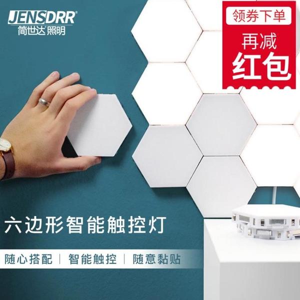 智慧LED拼接手觸摸方模塊感應墻壁燈六邊形客廳臥室床頭組合夜燈 果果輕時尚