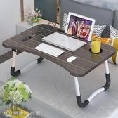 筆記本電腦桌家用床上可折疊懶人學生宿舍學習書桌小桌子做桌寢室 【創時代3C館】YJT