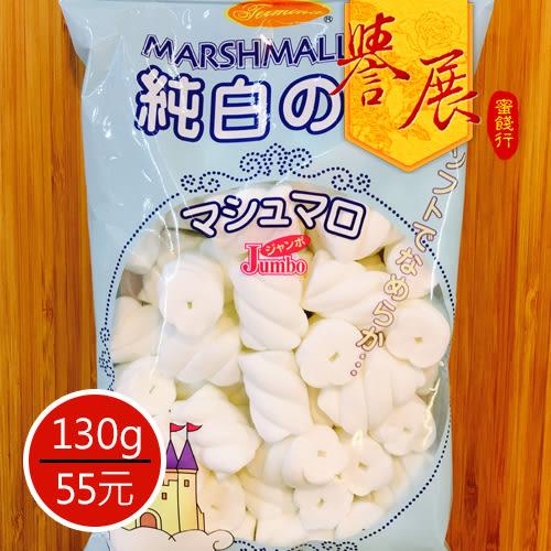 【譽展蜜餞】純白之華特大Large棉花糖/130 g /55元
