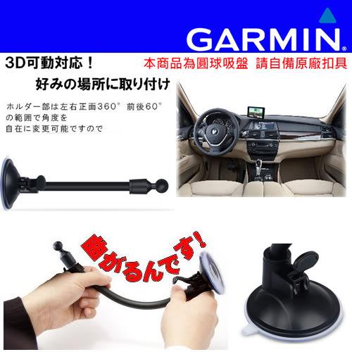 garmin nuvi gps 765 760 350 360 3590 51 42 長蛇管吸盤底座衛星導航吸盤座支架