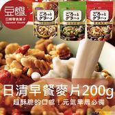 【即期良品】日本零食 日清早餐穀麥片200g(多口味)
