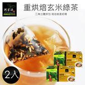 【阿華師茶業】重烘焙玄米綠茶(7gx18包)【2盒組】