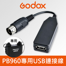【現貨】 PB960 USB 連接線 專用線 USB接線 搭配 (可將 神牛 Godox PB960電瓶當做成行動電源)