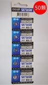 全館免運費【電池天地】MAXELL日本製 手錶電池 鈕扣電池  M397 SR726SW  50顆