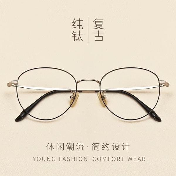 眼鏡男士潮可配近視眼鏡
