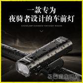 led手電筒 山地自行車燈單車USB充電前燈防雨夜騎行裝備配件強光手電筒