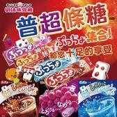 日本 UHA 味覺糖 普超條糖 50g 軟糖 水果軟糖 糖果 條糖 可樂 汽水 葡萄 柑橘 日本軟糖 5入