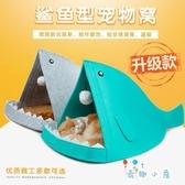 時尚貓狗可愛窩魚形毛氈寵物窩可拆洗 寵物鯊魚貓窩【奇趣小屋】