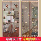 門簾 魔術貼防蚊門簾隔斷簾夏季防蚊蟲磁性紗窗家用臥室加密紗門免打孔 igo克萊爾