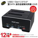 """[哈GAME族]免運費 可刷卡 伽利略 USB3.1 Gen1 2.5/3.5"""" 雙SATA 鋁合金硬碟拷貝機+HUB CU3H09B"""