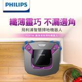 FC8796/31 飛利浦-智慧掃地機器人(超薄濕拖)❤單一價