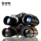 雙筒望眼鏡高倍高清軍夜視非紅外成人兒童演唱會手機望遠鏡【全館鉅惠85折】