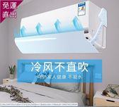 冷氣空調擋風板防直吹格力美的壁掛式臥室月子出風口防風罩遮掛機通用