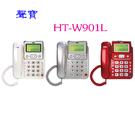 SAMPO 聲寶 來電顯示有線電話機 HT-W901L(三色) ◆可記憶查詢最新來電號碼☆6期0利率↘☆