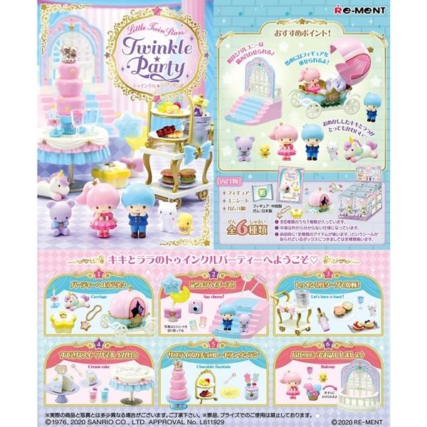 盒裝6款【日本正版】雙子星 閃亮派對 盒玩 擺飾 KIKILALA 三麗鷗 Re-Ment 152240