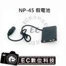 【EC數位】Fuji NP-45 假電池 CP-45 LI-40B EN-EL10 D-Li63 NP-80 NP-82