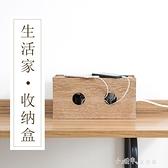 電線收納盒桌面插座插線板整理線盒電源集線盒數據線收線盒理線器 【全館免運】