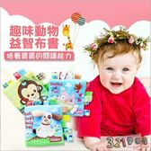 布書 嬰兒玩具床邊故事書撕不破教具-321寶貝屋