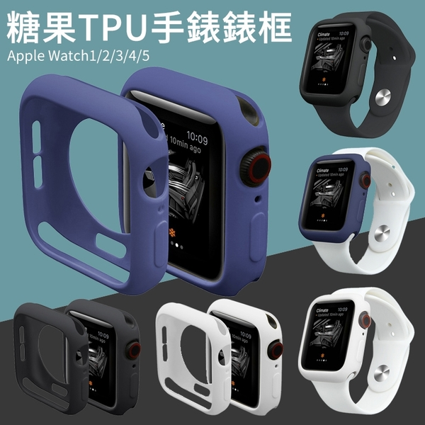 現貨 Apple Watch 手錶錶框 5 4 3 2 1代 保護殼 矽膠 磨砂軟殼 TPU邊框 iWatch 38/40/42mm 保護框