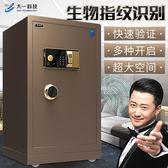 指紋保險櫃家用 辦公指紋保險箱電子防盜入牆 保管櫃家用80cm   WD聖誕節快樂購