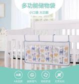 全館79折-嬰兒床收納袋床頭掛袋尿布袋床邊置物袋寶寶床上儲物袋尿不濕多功能