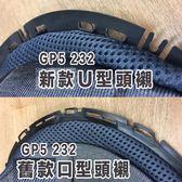 【GP5 232 內襯 頭襯 安全帽 專用 頭襯 內襯 】可自取