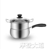 304不銹鋼奶鍋煮熱牛奶鍋家用小鍋泡面小煮鍋湯鍋寶寶嬰兒輔食鍋『摩登大道』