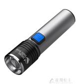 手電筒LED強光超亮手電充電家用手電筒學生迷你便攜隨身防水調焦 花間公主
