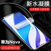 水凝膜 華為 Nova 2i 3e 3 3i 保護膜 6D滿版 金剛 高清 隱形 防爆 防刮 軟膜 後模 螢幕保護貼