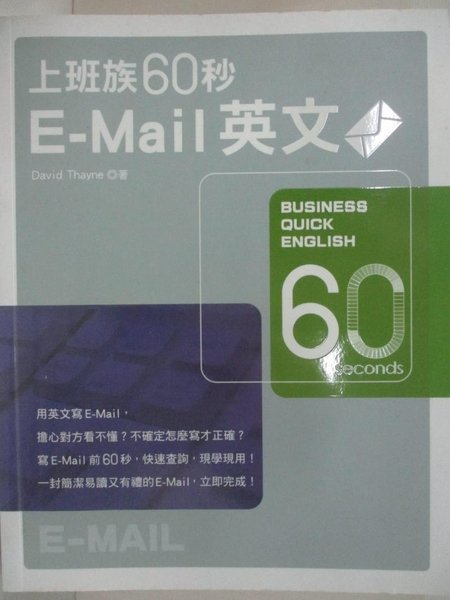 【書寶二手書T5/語言學習_A11】上班族60秒E-Mail英文-Business Quick English_David Thayne