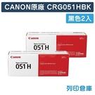原廠碳粉匣 CANON 2黑高容量 CRG-051H BK/CRG051HBK/051 H /適用 LBP162dw/MF267dw/MF269dw