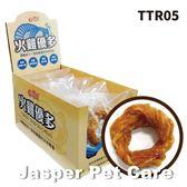 *WANG*GooToe火雞優多.火雞筋甜甜圈(大)10個/盒,TTR05美國鮮嫩火雞