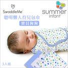 ✿蟲寶寶✿ 【美國Summer Infant】聰明懶人育兒包巾 寶貝狗狗 3入組