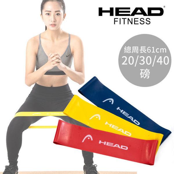 HEAD海德 迷你環狀彈力帶3入裝加強版 天然乳膠阻力圈環狀阻力帶拉力帶 WELLCOME好吉康