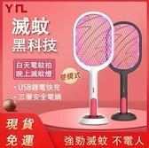 臺灣現貨 多功能兩用電蚊拍 補蚊器 滅蚊燈 充電式電蚊拍 USB電蚊拍