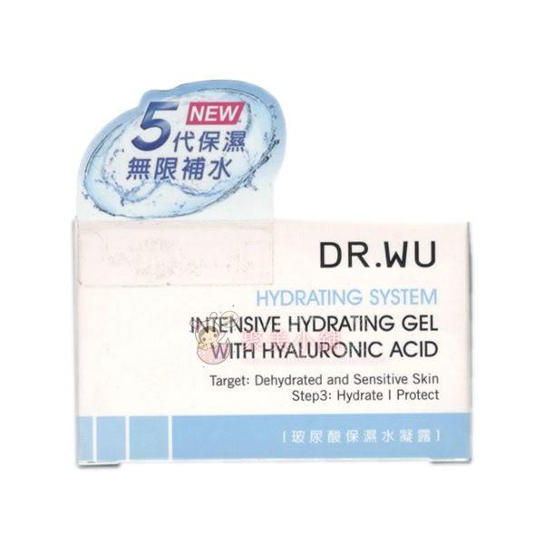 DR.WU 達爾膚  NEW 第五代 玻尿酸保濕水凝露 30ml 【聚美小舖】