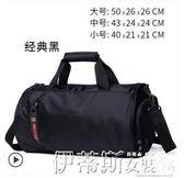 運動包男健身包干濕分離訓練包行李包手提包女潮側背包igo 伊蒂斯女裝