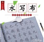 宣紙-毛筆字帖水寫布套裝初學者清水練字書法仿宣紙加厚 快速出貨