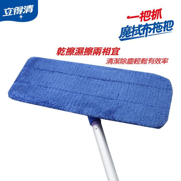【立得清】一把抓魔拭布拖把 靜電拖把 牆面地板清潔