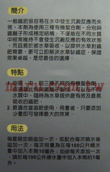 【西高地水族坊】翠湖TBS水草螯合鐵液(500ml)