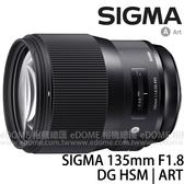 SIGMA 135mm F1.8 DG HSM Art 大光圈人像鏡 (24期0利率 免運 恆伸公司貨三年保固)