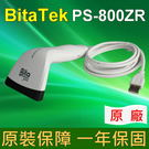 BITATEK PS-800ZR 手握式...