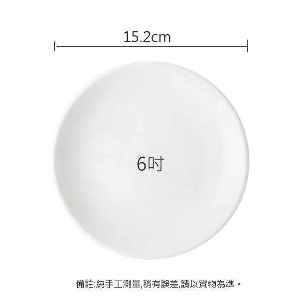 純白陶瓷餐具淺盤 菜盤 盤子 點心盤 原點居家創意 6吋