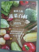 【書寶二手書T1/餐飲_WGY】餐桌上的蔬菜百科-跟著季節吃好菜!聰明採買輕鬆_潘瑋翔